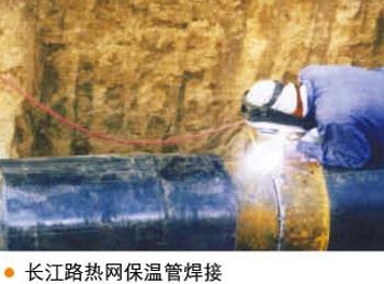 长江路热网保温管焊接
