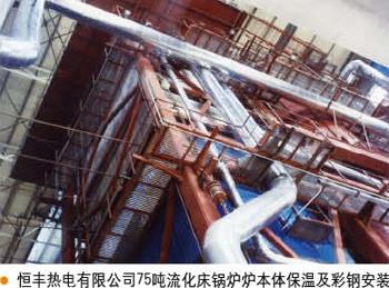 恒丰热电有限公司75吨流化创锅炉炉本体保温及彩钢安装